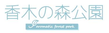 香木の森公園