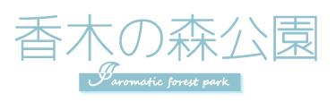 香木の森公園公式サイト