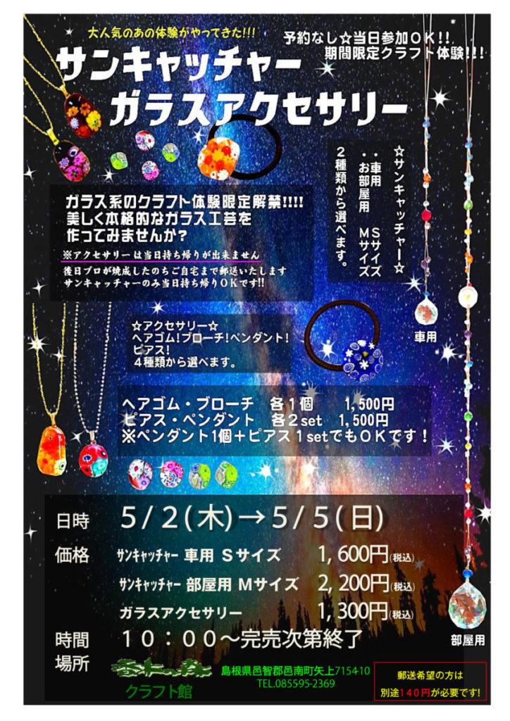 サンキャッチャー・ガラスアクセサリー手作り体験