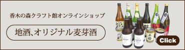 香木の森クラフト館オンラインショップ