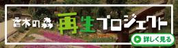 香木の森再生プロジェクト